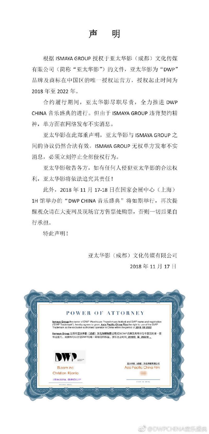 20181119125550216 Nicki Minaj flew 6,000 miles to China for a counterfeit music festival