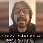 Dave Grohl's special message on Ellen